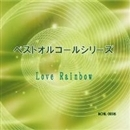 ベストオルゴールシリーズ Love Rainbow/ベストオルゴールシリーズ