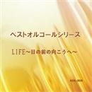 ベストオルゴールシリーズ LIFE~目の前の向こうへ~/ベストオルゴールシリーズ