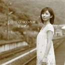 CO・CO・ROの旅/三宅奈緒子