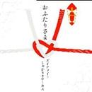 おふたりさま/ダイナマイトしゃかりきサ~カス
