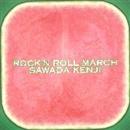 ROCK'N ROLL MARCH/沢田研二
