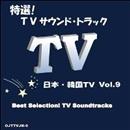 特選 ! TVサウンド・トラック(日本/韓国) Vol.9/CANDY BAND