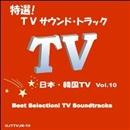 特選 ! TVサウンド・トラック(日本/韓国) Vol.10/CANDY BAND