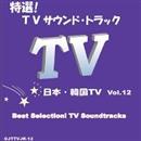 特選!TVサウンド・トラック(日本/韓国) Vol.12/CANDY BAND