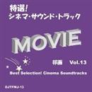 特選!シネマ・サウンド・トラック(邦画) Vol.13/CANDY BAND