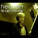 堕天使たちの夕餉/HEAVEN