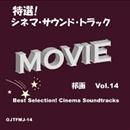 特選!シネマ・サウンド・トラック(邦画) Vol.14/CANDY BAND