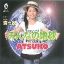みんなの地球/杏っ娘/ATSUKO