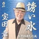 誘い水/二十四番花信風/宝田章