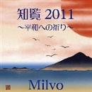 知覧2011 ~平和への祈り~/milvo