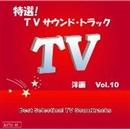 特選! TVサウンド・トラック(海外TVドラマ) Vol.10/COUNTDOWN SINGERS