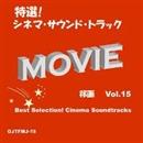 特選!シネマ・サウンド・トラック(邦画) Vol.15/CANDY BAND