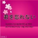 君を忘れない (I WILL NEVER FORGET YOU)/栗本修&ザ・センチメンタル・オーケストラ