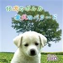 愛犬の歌~仔犬のポルカ/EIKO&江草啓介