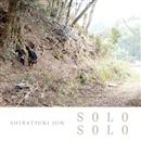 SOLO SOLO/白築純
