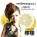 rem0nsong その1/檸檬