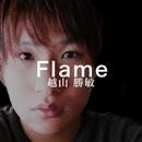 Flame/越山勝敏