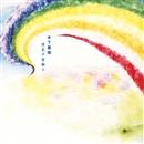 涙色の首飾り-フォルクローレ・ギターが奏でる夢の憧憬-/木下尊惇