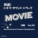 特選!シネマ・サウンド・トラック(洋画) Vol.56/COUNTDOWN SINGERS
