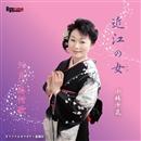 近江の女/小林千花