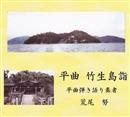 平曲 正調平家琵琶 節物「竹生島詣」/荒尾努