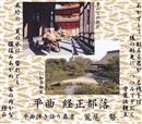 平曲 正調平家琵琶 節物「青山」/荒尾努