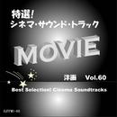 特選!シネマ・サウンド・トラック(洋画) Vol.60/COUNTDOWN SINGERS