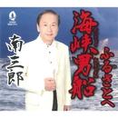 海峡男船/ふるさとへ/南三郎