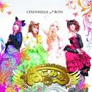 CINDERELLA BOYS/ねこ☆みみ