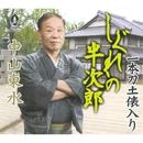 しぐれの半次郎/一本刀土俵入り/中山東水