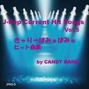 J-ポップ最新ヒット曲集Vol.5 きゃりーぱみゅぱみゅ/CANDY BAND