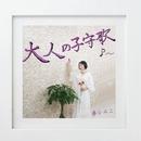 大人の子守歌/夢ひみこ