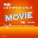 特選!シネマ・サウンド・トラック(洋画) Vol.68/COUNTDOWN SINGERS