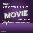 特選!シネマ・サウンド・トラック(洋画) Vol.69/COUNTDOWN SINGERS