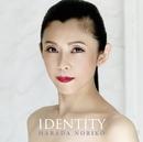 IDENTITY/原田徳子