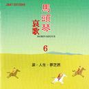 馬頭琴哀歌6 ~涙・人生・夢芝居/アンサンブル モリンホール