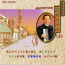 アコーディオン・昭和音楽館3/横森良造 (アコーディオン)