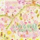 農業応援ソング『いのちの環』/神野敬子