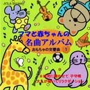 おもちゃの交響曲/ママと赤ちゃんの名曲アルバム