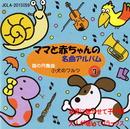 猫の円舞曲/小犬のワルツ/ママと赤ちゃんの名曲アルバム