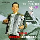 アコーディオン艶歌 (3)旅情/横森良造 (アコーディオン)