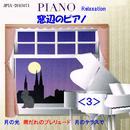 窓辺のピアノ (3)月のテラスで/ワルター・シュミット/ヴァレリ・ヴィシュネフスキー