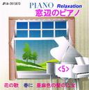 窓辺のピアノ (5)野バラによせて/ワルター・シュミット/ヴァレリ・ヴィシュネフスキー