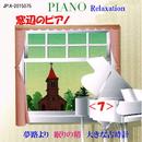 窓辺のピアノ (7)千の風になって/山口元子(P)