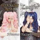 WINNING ROAD/夢月姫乃