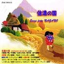 信濃の国~SONGS from NAGANO/横森良造 (アコーディオン)