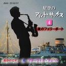星空のアルト・サックス(4)~夜のフェリーボート/高橋浩介(アルトサックス)