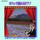 楽器の風景~カフェで流れるピアノ/飯島康男 (ピアノ)