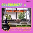 楽器の風景~カフェで流れるピアノ III/富樫久美子 (ピアノ)