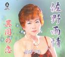 佐野雨情/異国の恋/佐野夕子